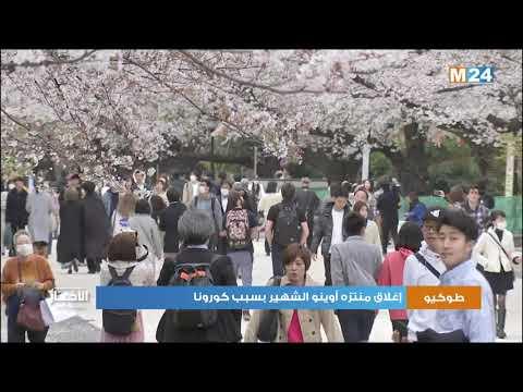 طوكيو: إغلاق منتزه أوينو الشهير بسبب كورونا