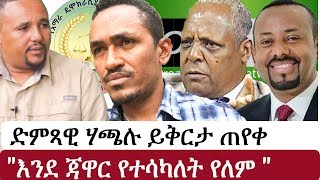 Ethiopia: የኢትዮታይምስ የዕለቱ ዜና | EthioTimes Daily Ethiopian News |Jawar Mohamed | Hachalu Hundessa