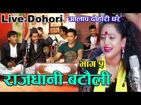 (New Nepali live lok dohori song | Rajdhani batauli.. 19 min)