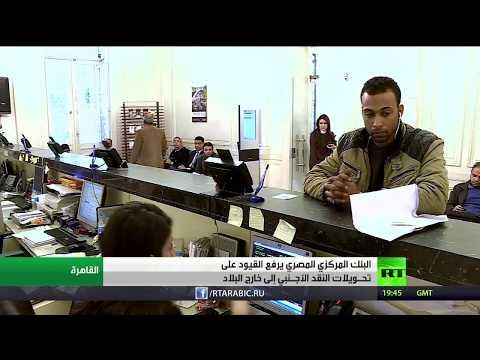 مصر تسمح بالتحويلات النقدية إلى الخارج