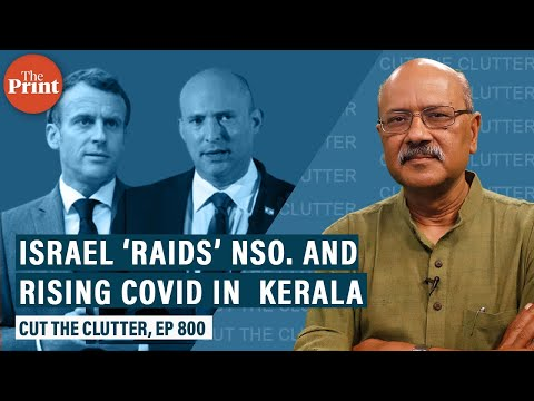 Israel 'raids' NSO as France ups pressure over Pegasus. And is Kerala a Covid success or disaster