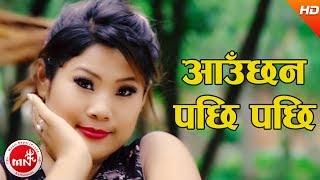 Auchhan Pachhi Pachhi - Prajol Parakhi Jagat & Purnakala BC Ft. Rina Thapa