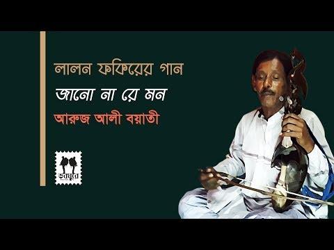 Video Jano Nare Mon || Lalon Songs || Aroj Ali Boyati || Jhenaidah download in MP3, 3GP, MP4, WEBM, AVI, FLV January 2017