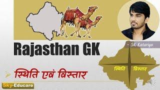राजस्थान की स्थिति विस्तार आकृति एवं भौगोलिक स्वरूप | Rajasthan ki sthiti evam vistar | Rajasthan GK