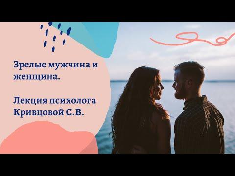 Кривцова С.В. - Зрелые мужчина и женщина ☯
