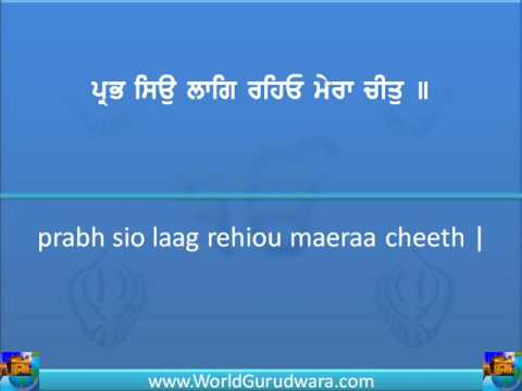 WorldGurudwara - Read Along Shabad Kirtan - AUKHI GHADI NA DEKHAN DEYI - Learn the correct pronunciation of the Shabad Kirtan.