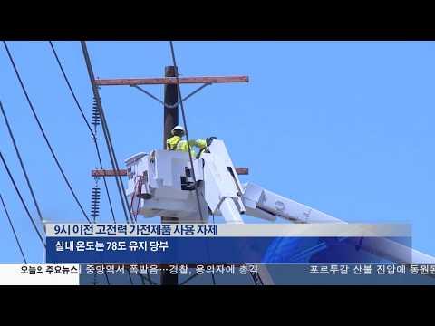절전 주의보 발령…실내온도 78도로  6.20.17 KBS America News