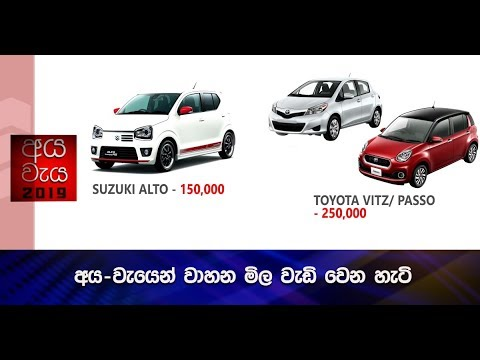 Price increase on vehicles,  Wagon R. Up by Rs. 250,000/=, Alto by Rs. 150,000 and Aqua by Rs. 600,000/-