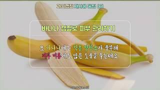 시선-과일껍질 재사용법