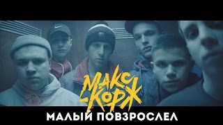 Video Макс Корж - Малый повзрослел (official clip) MP3, 3GP, MP4, WEBM, AVI, FLV Mei 2018