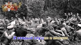 """""""В лесу прифронтовом"""""""