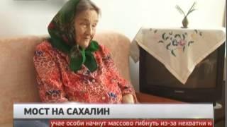 Мост на Сахалин. Новости. GuberniaTV.