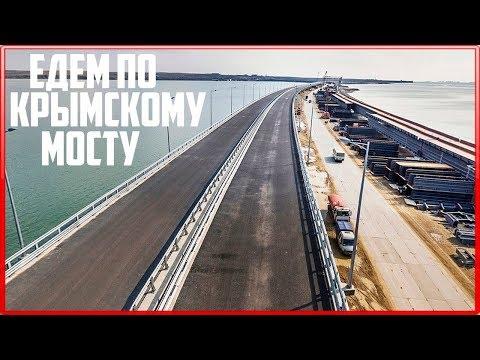 Крымский мост. Скоро имыпоедем!