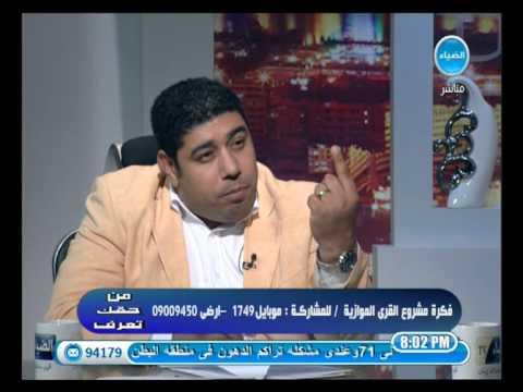 الأستاذ عادل زيدان في برنامج - من حقك تعرف ومناقشة لمشروع القري الموازية