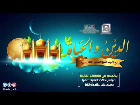 الحلقة (83) خصائص مكة المكرمة