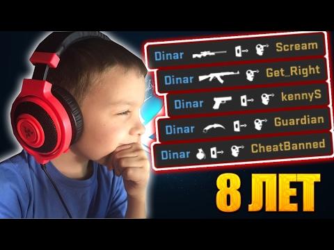 В 8 лет РАЗНЕС ММ - DomaVideo.Ru