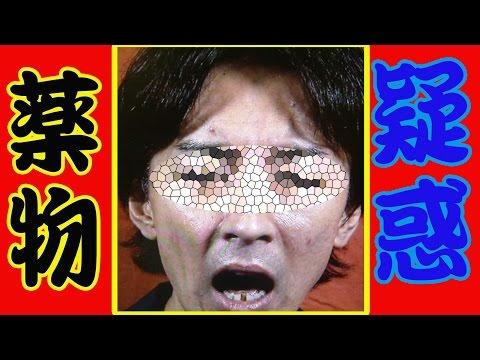 【薬物疑惑 芸能人】2017 噂が絶えない大物たち  ①【G …