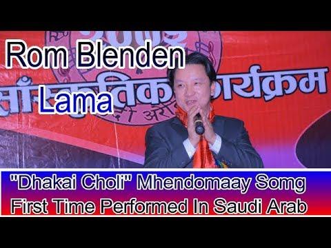 "(""Dhakai Choli"" Mhendomaya Song first time performed in .. 5 min 51 sec)"