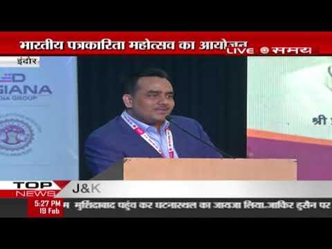 भारतीय पत्रकारिता महोत्सव में श्री उपेंद्र राय का संबोधन.