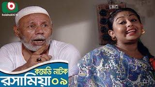 To Watch More Boishakhi TV Program, SUBSCRIBE Our Channel Now ► https://www.youtube.com/BoishakhiTvBDBangla Funny Natok  Rosha Mia  EP 09.Cast: ATM Shamsujjaman, Chanchal Chowdhury, Saju Khadem.- - - - - - - - - - - - - - - - - - - - - - - - - - - - - - - -Also Check Another Episode:✔Rosha Mia EP-01 ►https://youtu.be/nMomO9QTEfQ✔Rosha Mia EP-02 ►https://youtu.be/Tdho5XPAVVM✔Rosha Mia EP-03 ►https://youtu.be/xpNgwwXqXj0✔Rosha Mia EP-04 ►https://youtu.be/rRt1gN_929I✔Rosha Mia EP-05 ►https://youtu.be/_oRobAFHIcU✔Rosha Mia EP-06 ►https://youtu.be/atY34Dg1iWc✔Rosha Mia EP-07 ►https://youtu.be/D7iUY75rdgc✔Rosha Mia EP-08 ►https://youtu.be/6TJQSIYGnMg✔Rosha Mia EP-08 ►https://youtu.be/nb3vMCJgEroAll Rights Reserved By Boishakhi Television.Also Find us:Official site: http://BoishakhiOnline.comEmail Address: info@boishakhi.tvBoishakhi Tv G+: https://www.google.com/+BoishakhiTvMediaFacebook Page: https://www.facebook.com/BoishakhiMediaYoutube: http://www.youtube.com/BoishakhiTvBDTwitter Official: https://twitter.com/BoishakhiMediaLinkedin: https://www.linkedin.com/company/boishakhi-media-limitedBoishakhi Tv Address:  Boishakhi Media Limited, 32, Mohakhali C/A, Level 7, Dhaka-1212, BangladeshBoishakhi Tv Tel:+88 02 88370881-5, 8837542(Direct)Boishakhi Tv Fax:+88 02 8837541#BanglaNatok#Natok#BDNatok#BanglaNewNatok#NatokBangla