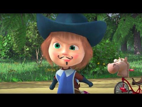Маша и Медведь -  Три Машкетёра (Ты кто такой?!)👫👭 (видео)