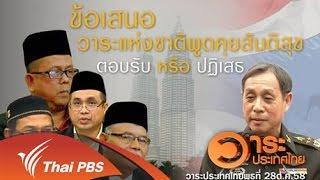 วาระประเทศไทย - ข้อเสนอวาระแห่งชาติพูดคุยสันติสุข ตอบรับ หรือ ปฏิเสธ