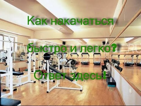 Программа тренировок на ноги в домашних условиях