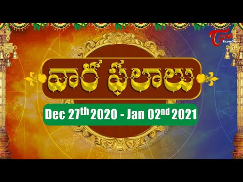 Vaara Phalalu | December 27th 2020 to January 02nd 2021 | Weekly Horoscope 2020 | BhaktiOne