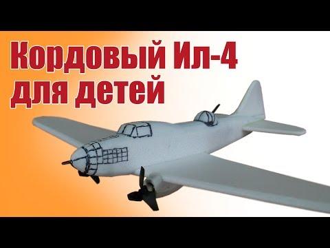 Кордовые авиамодели. Легендарный Ил-4 из потолочки | Хобби Остров.рф (видео)