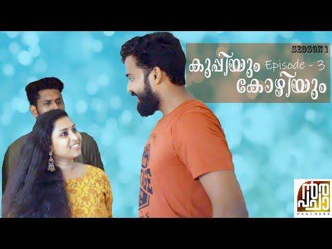 Kuppiyum Kozhiyum   EP-03   Web Series Malayalam Comedy   Panchara   കുപ്പിയും കോഴിയും   പൻചാര
