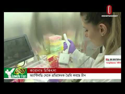 China claims finding antibody to prevent COVID-19 infection (03-04-2020) Courtesy: Independent TV