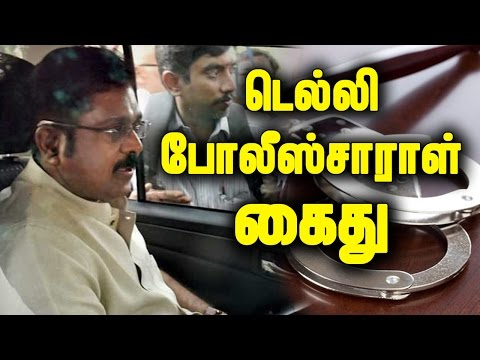 TTV Dinakaran Arrested By Delhi Co ..