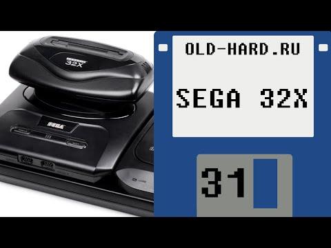 Хорошие игры Sega 32X (Old-Hard - выпуск 31)
