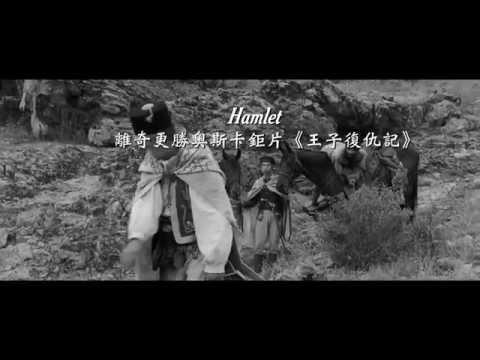 【追拿吉普賽!】 電影預告