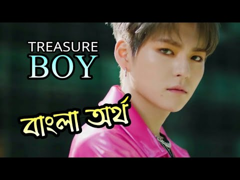 TREASURE - BOY (Bangla Lyrics/Subtitle)