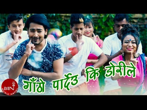 (New Lok Dohori  2075/2018 | Gatho Pardieu Ki Dori Le - Bharat Gurung & Usha Kiran Thapa | Juna - Duration: 7 minutes, 16 seconds.)