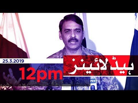 Samaa Headlines - 12PM - 25 March 2019