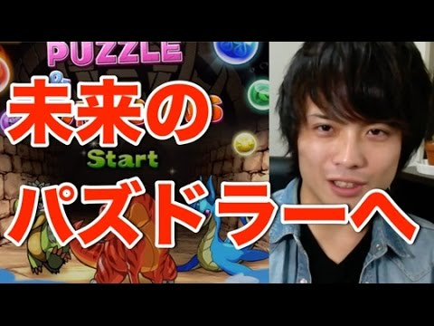 【新コスケのパズドラ攻略】スタート! part1