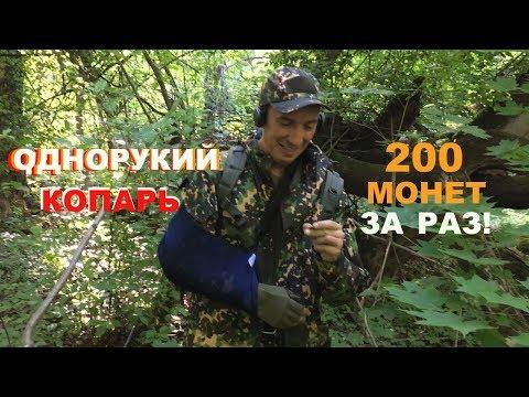Однорукий Копарь и неожиданные находки в глухом лесу!