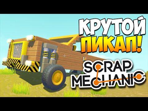 Scrap Mechanic | Пикап мечты и мотоцикл надежды!
