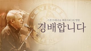 [MV] 경배합니다 I Worship You (3집 Track #02)