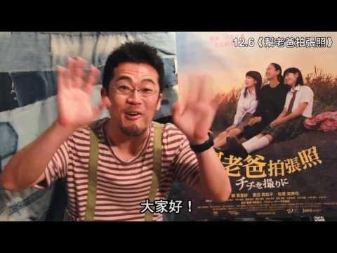 《幫老爸拍張照》導演訪問12/6 上映