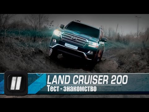 Тест нового Toyota Land Cruiser 200 2016