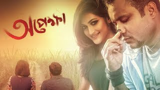 OPEKKHA | অপেক্ষা || Bangla Natok || ft. Mishu Sabbir and Nadia MIm | Bangla New Drama Full HD