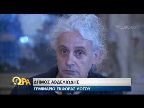 Σεμινάρια του Δήμου Αβδελιώδη | 24/06/2019 | ΕΡΤ