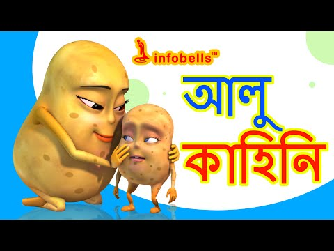 Download The Potato Song | Bengali Nursery Rhymes | Infobells HD Mp4 3GP Video and MP3