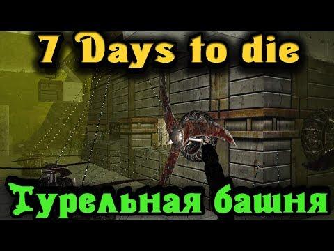 Турельные башни и Пещера - 7 Days to Die Стрим