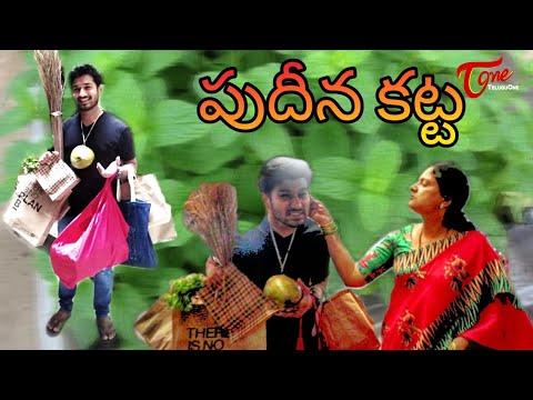 Pudina Katta | Latest Telugu Short Film 2021 | by Chaitanya Dubasi | TeluguOneTV