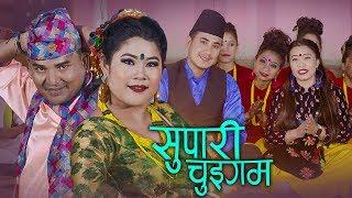Supari Chuigum - Devi Gharti & Baikuntha Mahat
