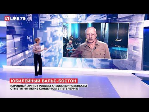 Александр Розенбаум отметит 65-летие концертом в Петербурге
